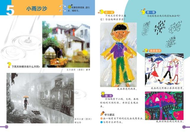 雨中的故事幼兒情景畫圖片