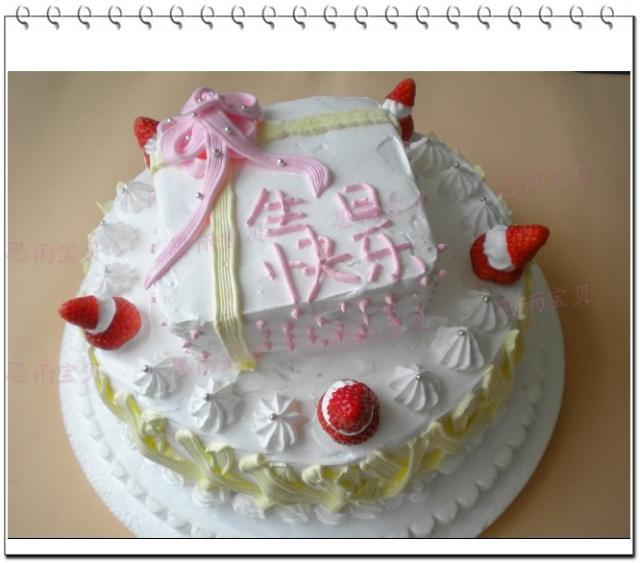 女儿5周岁的生日蛋糕(一)