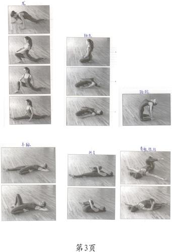 收到梵音发来的阴瑜伽资料