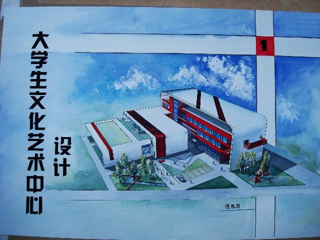 大学生文化艺术中心设计