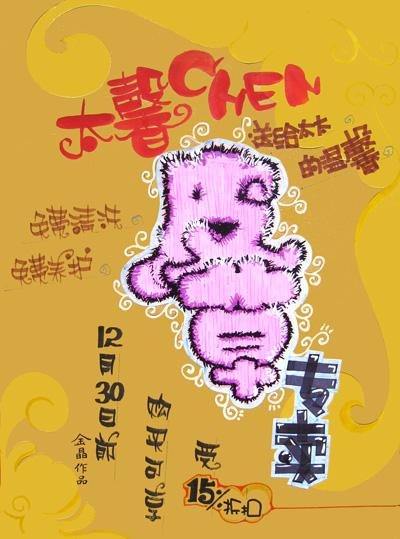 金晶彩底海报 - 手绘pop俱乐部 - 文学艺术 - 搜狐圈子