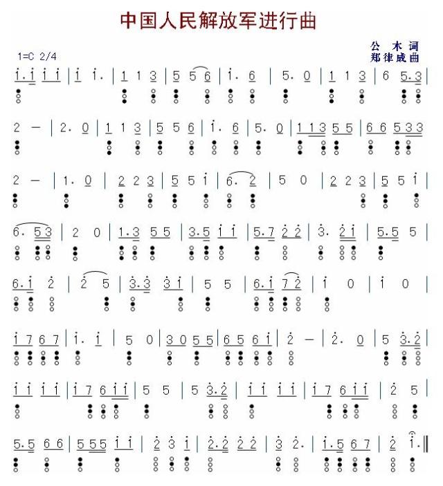 军乐队小号乐谱