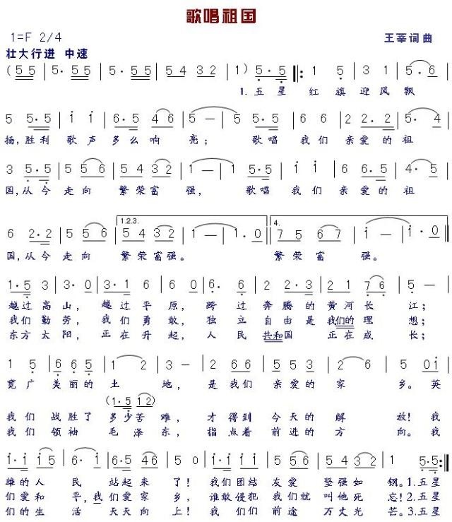 法表及其五线谱指法图片