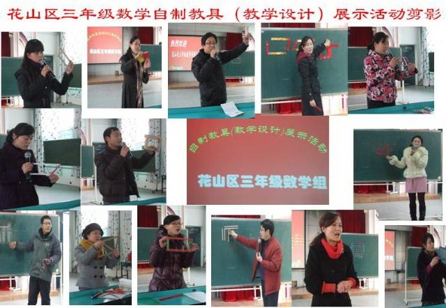 自制教具 设计方案 展示活动剪影 花山区小学数学教研空间 搜