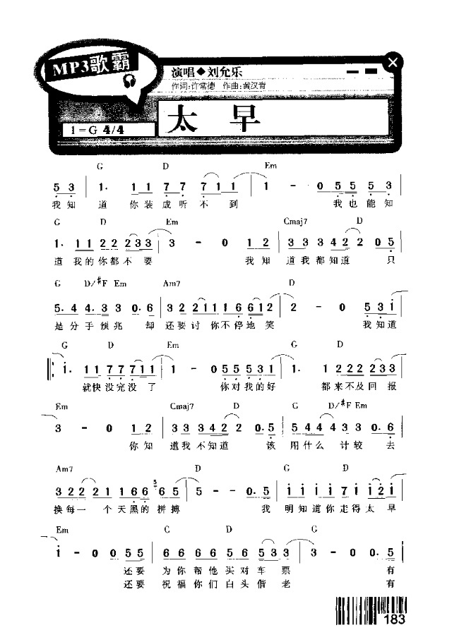 太早-曲谱歌谱大全-搜狐博客