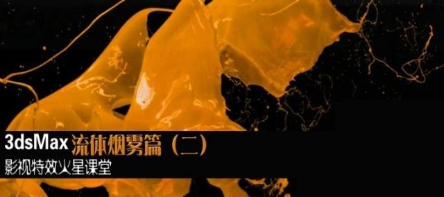 3dsmax影视特效火星课堂-流体烟雾篇(二)