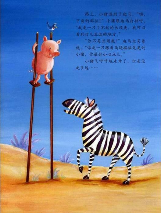 绘本《小猪变形记》