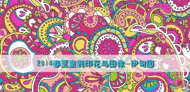2014春夏童装印花与图像流行趋势 梦幻伊旬园 高清图片