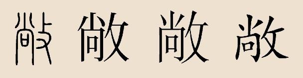 姓氏略考-敞姓-姓氏渊源