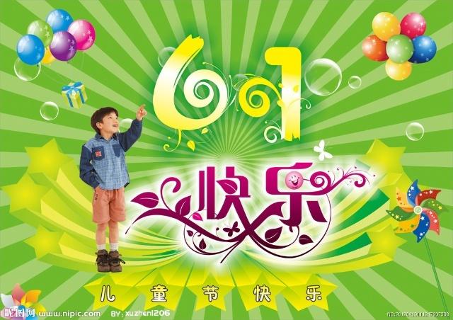 六一 儿童节的祝福